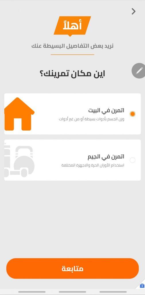 تجربة أبطال الكوتش من السعودية - تطبيق الكوتش
