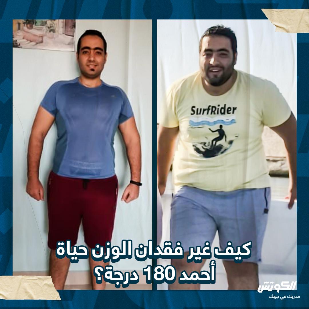 قصص نجاح الكوتش وأحمد نادي